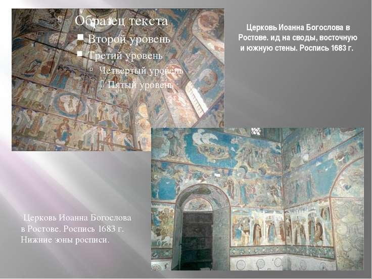 Церковь Иоанна Богослова в Ростове. ид на своды, восточную и южную стены. Рос...