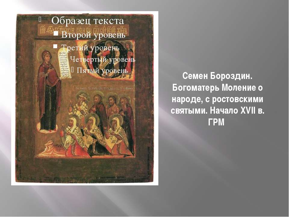 Семен Бороздин. Богоматерь Моление о народе, с ростовскими святыми. Начало XV...