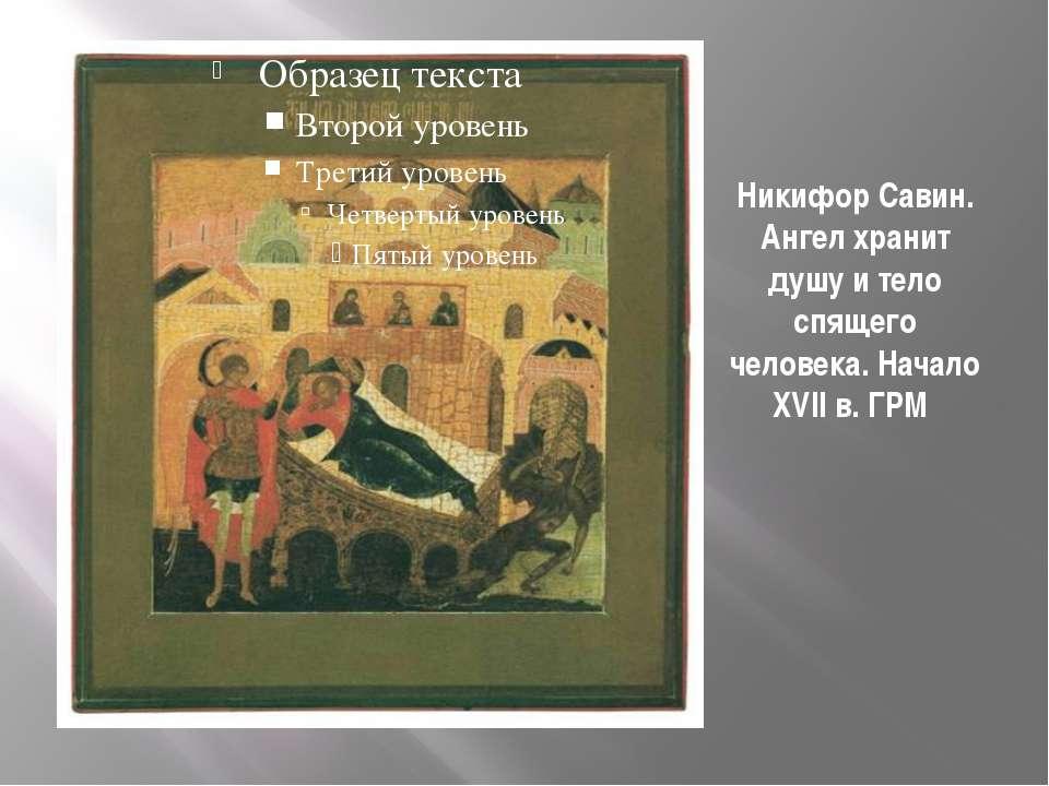 Никифор Савин. Ангел хранит душу и тело спящего человека. Начало XVII в. ГРМ