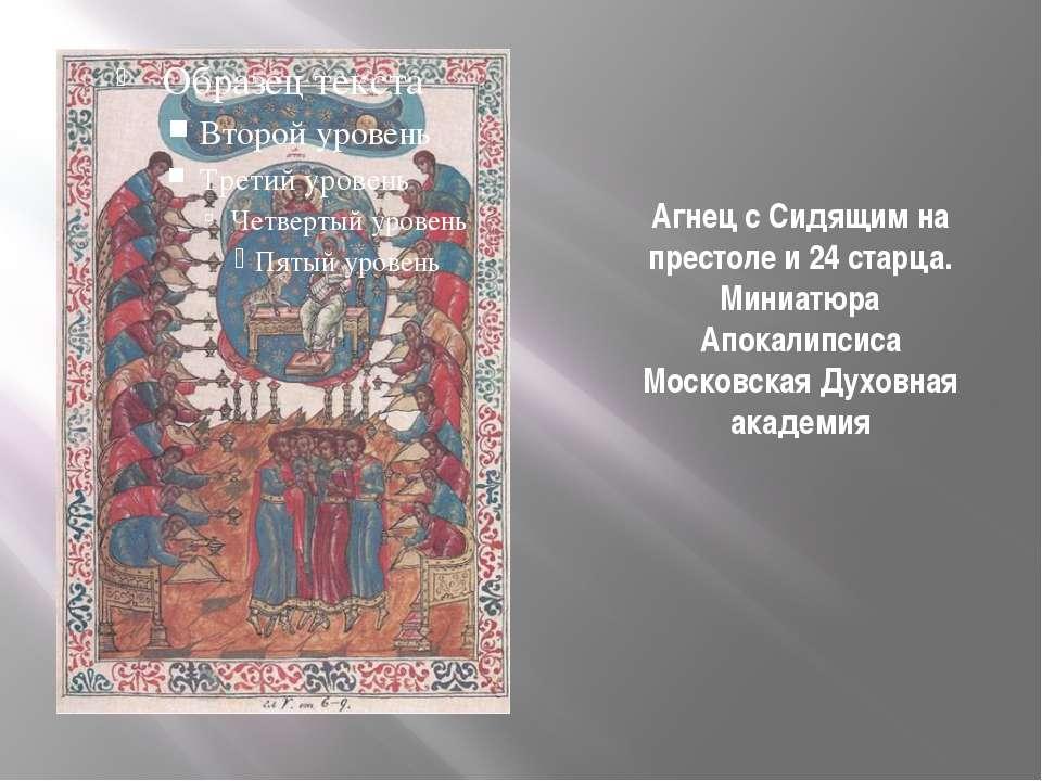 Агнец с Сидящим на престоле и 24 старца. Миниатюра Апокалипсиса Московская Ду...