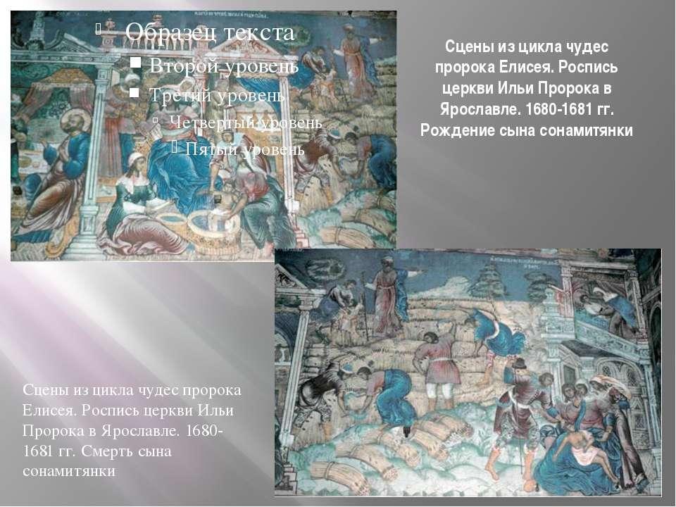 Сцены из цикла чудес пророка Елисея. Роспись церкви Ильи Пророка в Ярославле....
