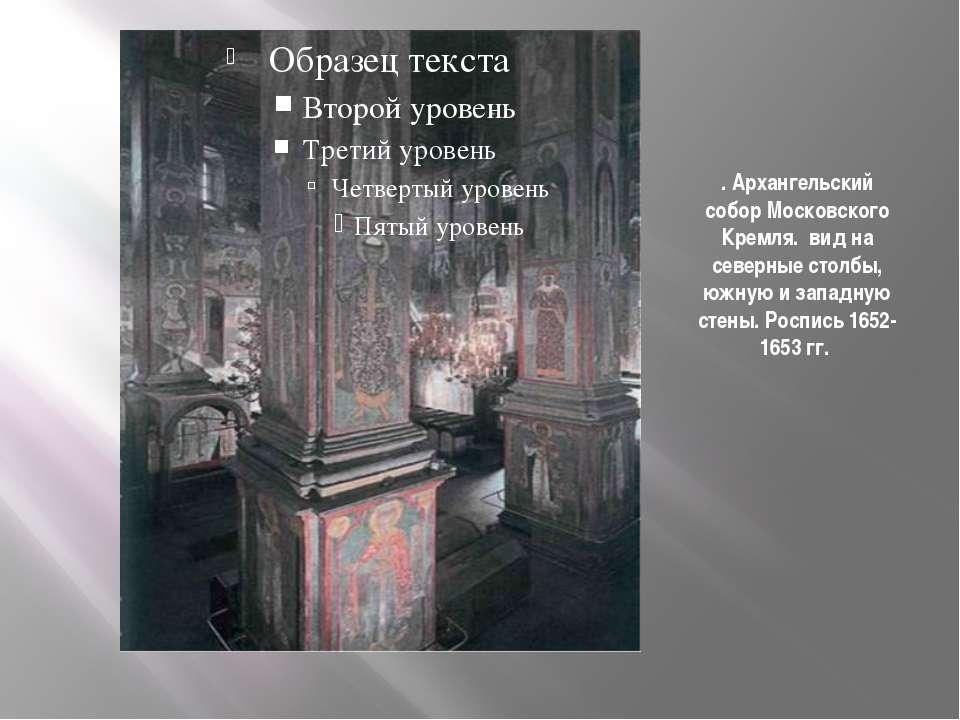 . Архангельский собор Московского Кремля. вид на северные столбы, южную и зап...