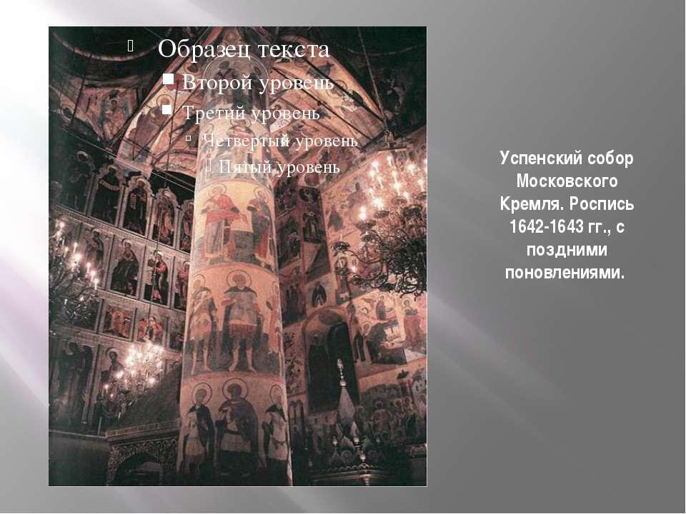 Успенский собор Московского Кремля. Роспись 1642-1643 гг., с поздними поновле...