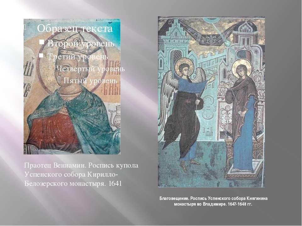 Благовещение. Роспись Успенского собора Княгинина монастыря во Владимире. 164...