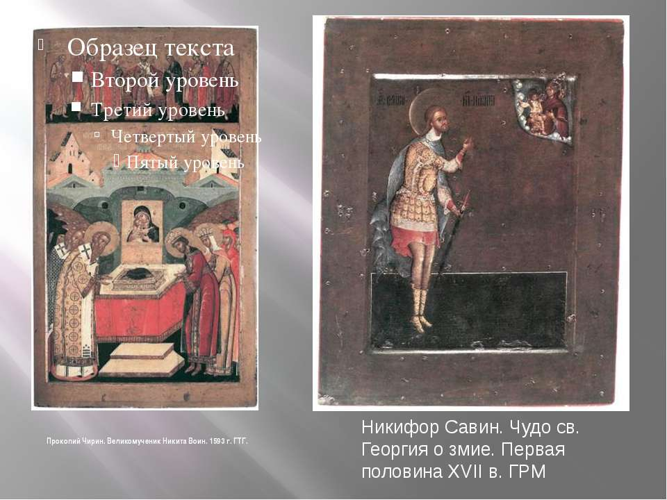 Прокопий Чирин. Великомученик Никита Воин. 1593 г. ГТГ. Никифор Савин. Чудо с...