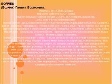 ВОЛЧЕК (Волчок) Галина Борисовна Родилась 19.12.1933, Москва Народная артистк...