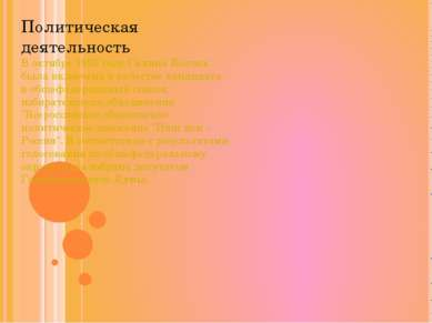 Политическая деятельность В октябре 1995 году Галина Волчек была включена в к...