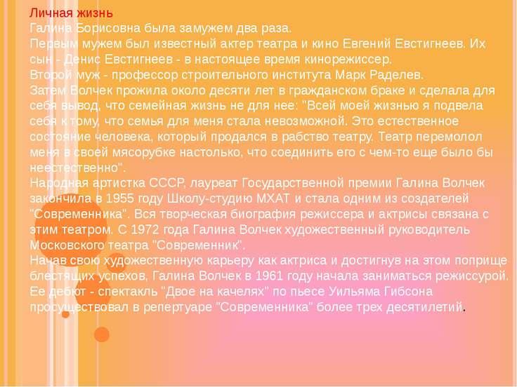 Личная жизнь Галина Борисовна была замужем два раза. Первым мужем был известн...