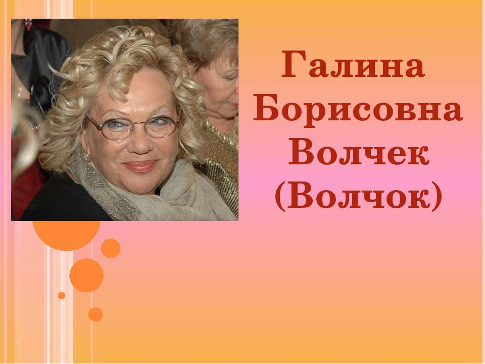Галина Борисовна Волчек (Волчок)