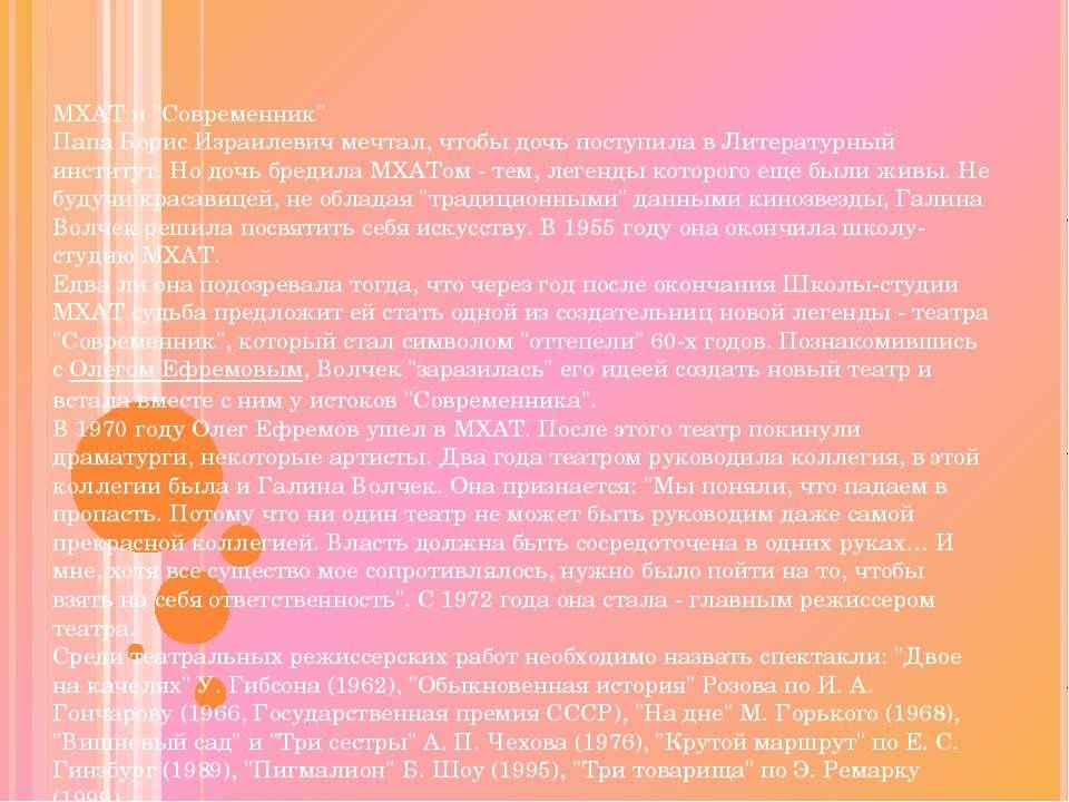 """МХАТ и """"Современник"""" Папа Борис Израилевич мечтал, чтобы дочь поступила в Лит..."""
