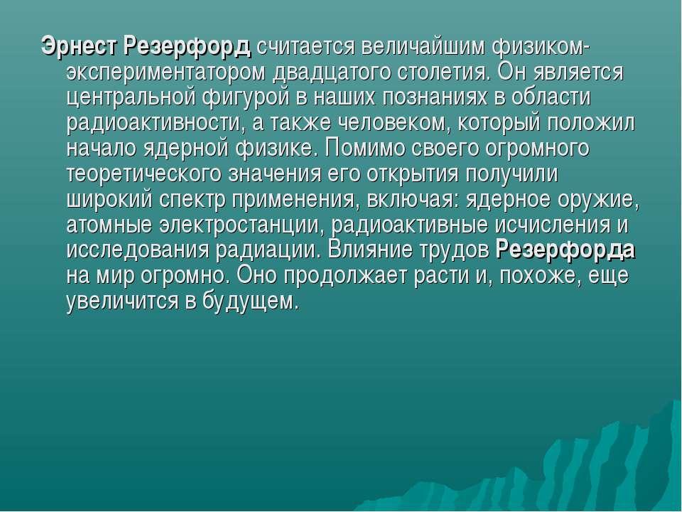 Эрнест Резерфорд считается величайшим физиком-экспериментатором двадцатого ст...