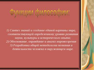 Синтез знаний и создание единой картины мира, соответствующей определенному у...