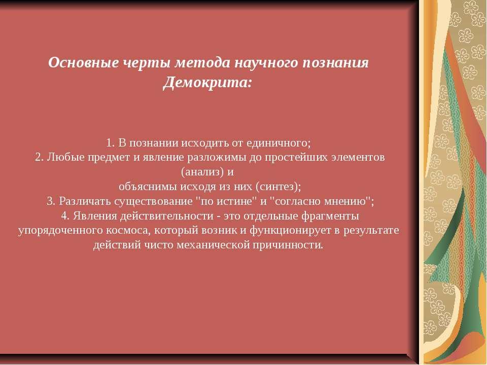 Основные черты метода научного познания Демокрита: 1. В познании исходить от ...