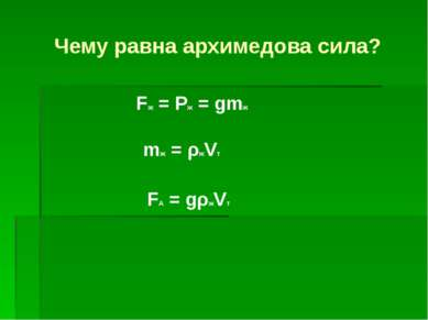 Чему равна архимедова сила? Fж = Pж = gmж mж = ρжVт FA = gρжVт