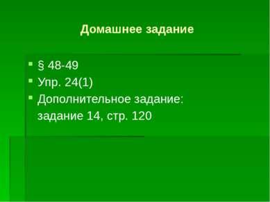 Домашнее задание § 48-49 Упр. 24(1) Дополнительное задание: задание 14, стр. 120