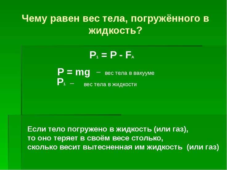 Чему равен вес тела, погружённого в жидкость? P1 = P - FA P = mg вес тела в в...