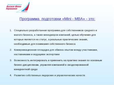 Программа подготовки «Mini - MBA» - это: Специально разработанная программа д...