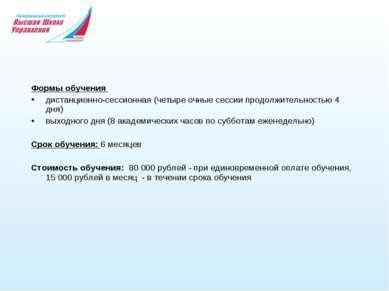 Формы обучения дистанционно-сессионная (четыре очные сессии продолжительность...