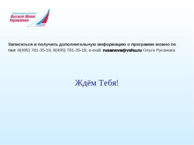 Записаться и получить дополнительную информацию о программе можно по тел: 8(4...