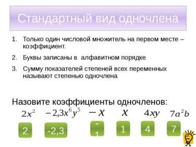 Значение одночлена Привести одночлен к стандартному виду 12a2b(0,5)bc =12 0,5...