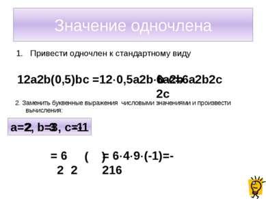Возведение одночлена в степень Чтобы возвести одночлен в степень, нужно: возв...