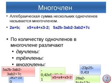 Многочлен Алгебраическая сумма нескольких одночленов называется многочленом. ...