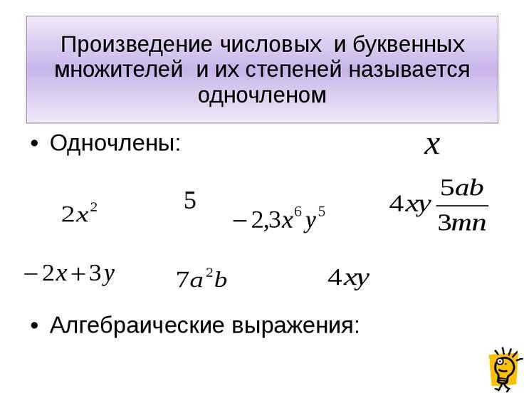 5х2у 23х2у= 5 23 х2 х2 у у= Умножение одночленов Чтобы умножить одночлен на о...