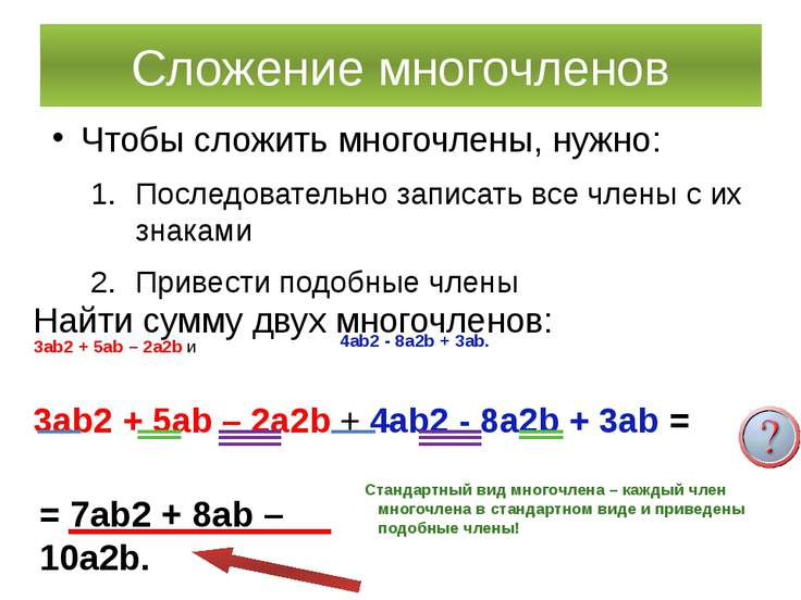 – ( – 2x + 4 + b – k ) –(–2x+4+b–k) + – – + = Если перед скобками стоит знак ...