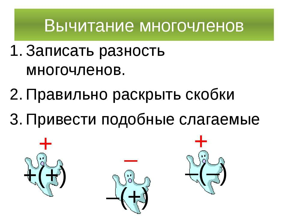 + + - Найти разность многочленов: 3m3-2m2+4m+7 и m3+m2-2m-5 3m3-2m2+4m+7 - (m...