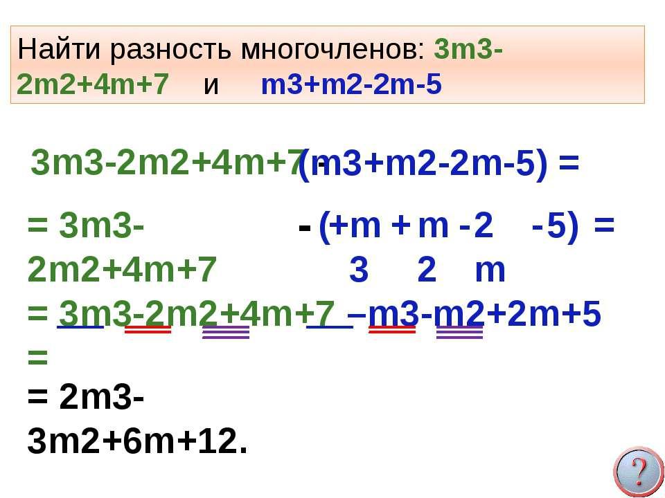 = Чтобы умножить одночлен на многочлен, нужно: Умножить одночлен на каждый чл...
