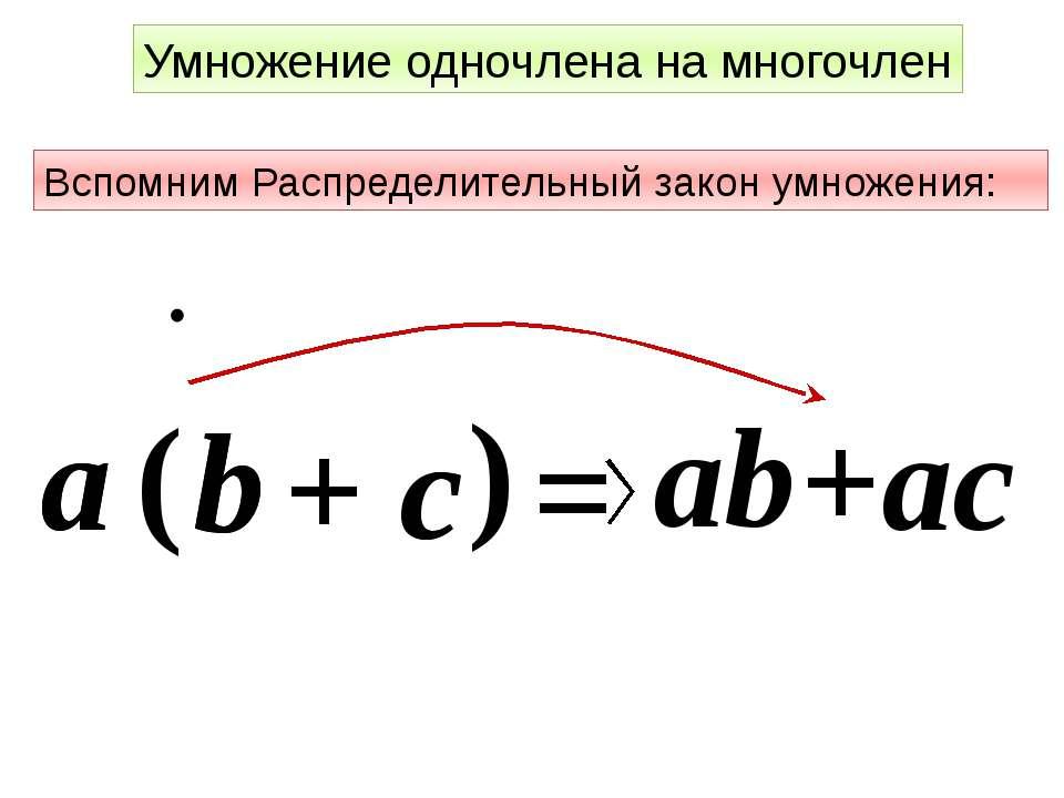 Чтобы умножить многочлен на многочлен, нужно: Умножить каждый член первого мн...