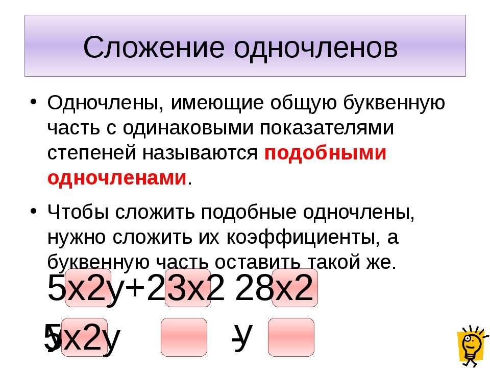 Разложение многочлена на множители Разложить многочлен на множители – предста...