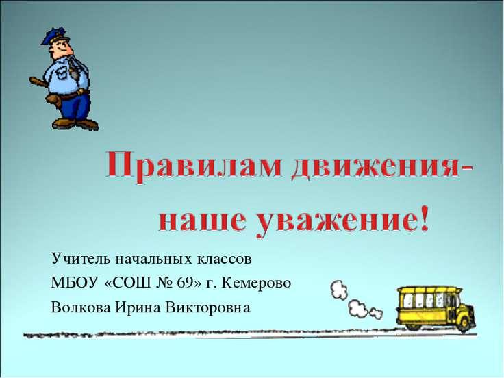 Учитель начальных классов МБОУ «СОШ № 69» г. Кемерово Волкова Ирина Викторовна