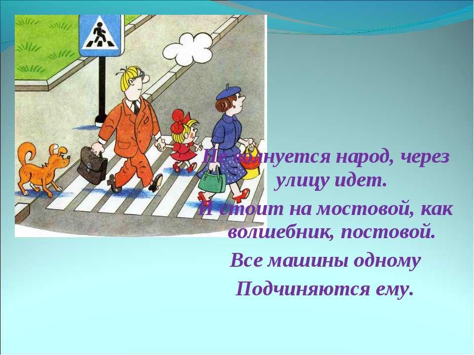 Не волнуется народ, через улицу идет. И стоит на мостовой, как волшебник, пос...
