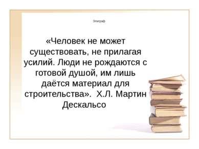 Эпиграф «Человек не может существовать, не прилагая усилий. Люди не рождаются...