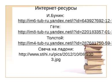 Интернет-ресурсы И.Бунин: http://im6-tub-ru.yandex.net/i?id=643927692-12-72&n...