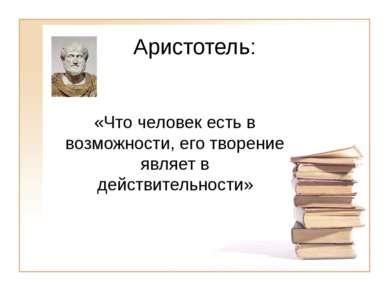 Аристотель: «Что человек есть в возможности, его творение являет в действител...