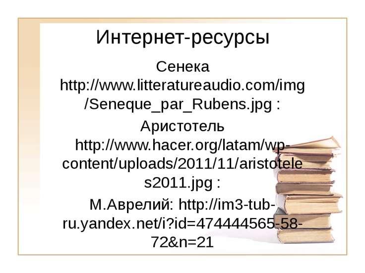 Интернет-ресурсы Сенека http://www.litteratureaudio.com/img/Seneque_par_Ruben...