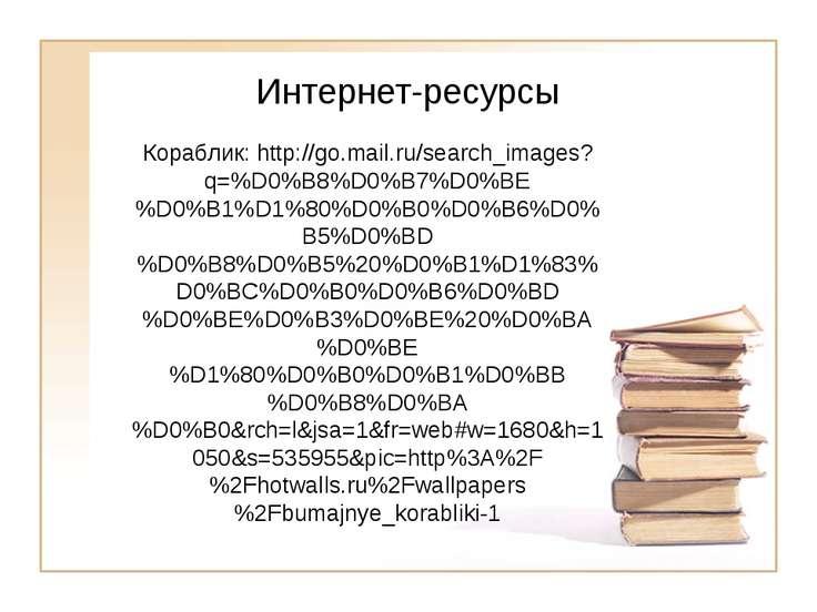 Интернет-ресурсы Кораблик: http://go.mail.ru/search_images?q=%D0%B8%D0%B7%D0%...