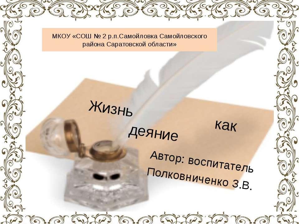 МКОУ «СОШ № 2 р.п.Самойловка Самойловского района Саратовской области» Жизнь ...