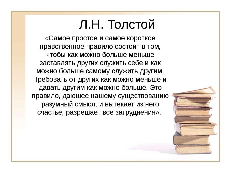 Л.Н. Толстой «Самое простое и самое короткое нравственное правило состоит в т...