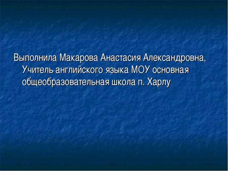 Выполнила Макарова Анастасия Александровна, Учитель английского языка МОУ осн...