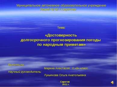 Муниципальное автономное образовательное учреждение Лицей № 62 г.Саратова Тем...