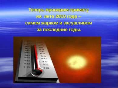 Теперь проверим примету на лете 2010 года – самом жарком и засушливом за посл...