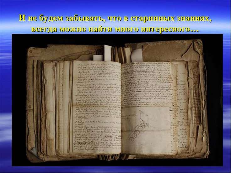 И не будем забывать, что в старинных знаниях, всегда можно найти много интере...