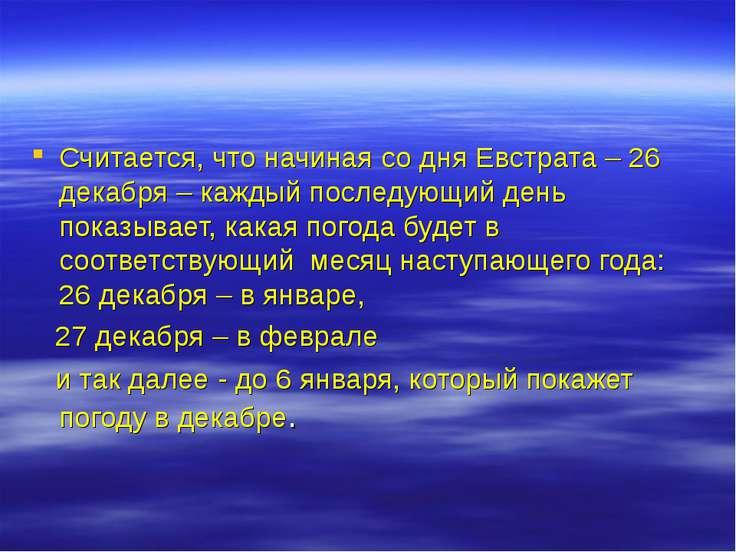 Считается, что начиная со дня Евстрата – 26 декабря – каждый последующий день...