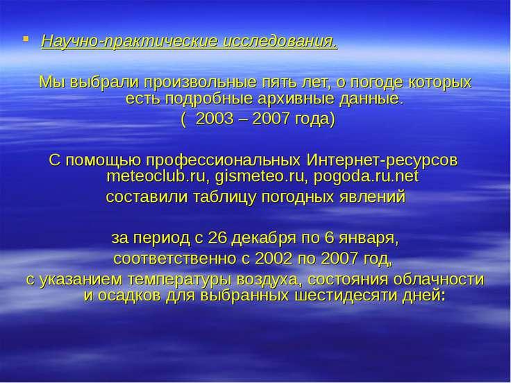 Научно-практические исследования. Мы выбрали произвольные пять лет, о погоде ...