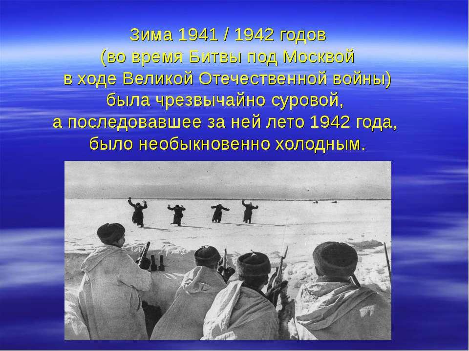 Зима 1941 / 1942 годов (во время Битвы под Москвой в ходе Великой Отечественн...