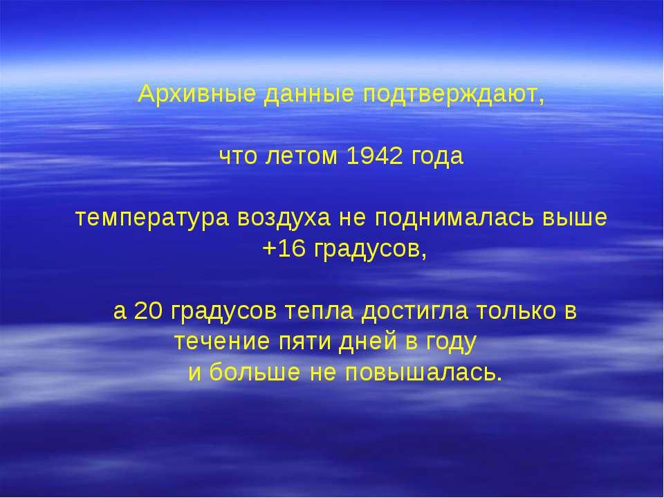 Архивные данные подтверждают, что летом 1942 года температура воздуха не подн...
