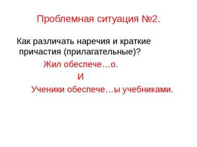 Проблемная ситуация №2. Как различать наречия и краткие причастия (прилагател...